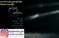 دانلود آلبوم چشم بی خواب اثری ازحسام الدین سراج