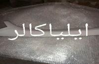 مواد کروم / دستگاه مخمل پاش 02156574663 ایلیاکالر