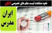 شماره تماس بهترین معلم خصوصی کنکور در تهران