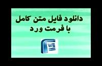 پایان نامه تحلیل هم آیندی مطالعات فرهنگی در ایران...