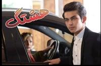 دانلود فیلم ایرانی هشتگ کامل / رایگان با لینک مستقیم | لینک دانلود فیلم سینمایی هشتگ نیوشا ضیغمی و بهاره رهنما