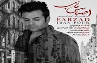 موزیک زیبای احساس ناب از فرزاد ایرانپور