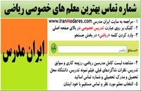 شماره تلفن و موبایل بهترین مدرسین ریاضی خانم و آقا در تهران