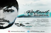 آهنگ علی حسن پور بنام رفتنت