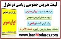 قیمت کلاس خصوصی ریاضی در ایران مدرس