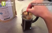 شیر قهوه | فیلم آشپزی