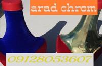 /*فروشنده دستگاه فلوک پاش 02156571305