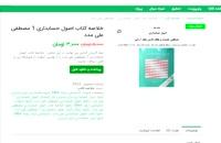 دانلود رایگان خلاصه کتاب اصول حسابداری 1 مصطفی علی مدد pdf