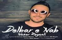 آهنگ دلبر ناب (ورژن جدید) از ناصر زینعلی(پاپ)
