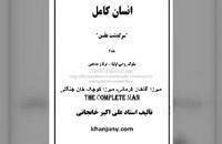کتاب صوتی: میرزا آقاخان کرمانی  ، میرزا کوچک خان جنگلی