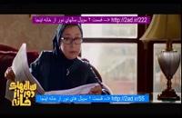 سریال سالهای دور از خانه ایرانی قسمت 2