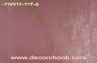 کاغذ دیواری طرح پتینه ای از آلبوم کاغذ دیواری کنزو KENZO