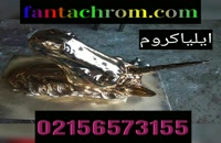 کریستال کروم / فروش مواد فانتاکروم 02156571305