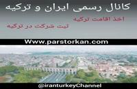 انواع اقامت ترکیه