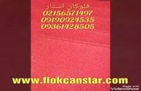 فروشنده دستگاه الیاف پاش باسبکی نوین 02156571497