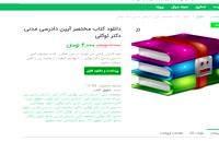 کتاب مختصر آیین دادرسی مدنی دکتر توکلی pdf