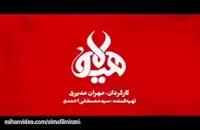 دانلود سریال هیولا قسمت 5/قسمت پنجم سریال هیولا/سیمادانلود