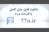 پایان نامه ها درباره محاکم کیفری ایران