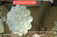 مجموعه ایده های جالب برای مراسم عروسی-ساخت دسته گل عروس