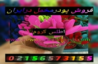 دستگاه مخمل پاش و پودر مخمل در تهران 02156573155