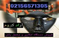 /*/تولید دستگاه کروم پاش 02156571305