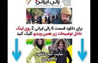 دانلود مسابقه رالی ایرانی 2 قسمت ششم 6