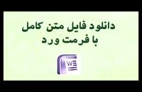 پایان نامه های دانلودی رشته صنایع...