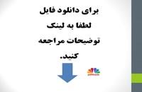گزارش کار آموزی پالایشگاه نفت تهران