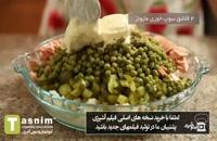 سالاد الویه | فیلم آشپزی