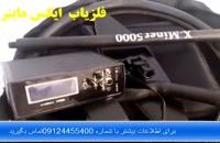 فروش فلزیاب ایکس ماینر 09100061388 قیمت فلزیاب ایکس ماینر