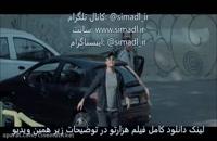 دانلود فیلم هزارتو(کامل)(آنلاین)| دانلود سینمایی هزارتو