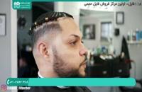 آموزش آرایشگری مردانه حرفه ای - 09130919448