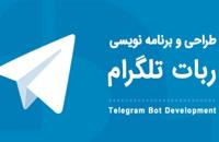 معرفی کانال و گروه پشتیبان