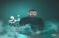 دانلود آهنگ نرو از امیر چهارم به همراه متن ترانه