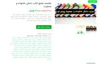 خلاصه جامع کتاب دانش خانواده و جمعیت pdf