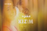 دانلود دوبله فارسی قسمت دوم سریال دخترم
