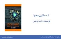 معرفی ۱۰ کتاب فارسی بازاریابی محتوایی