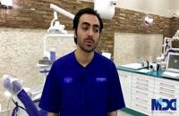 معرفی کلینیک دندانپزشکی