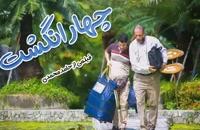 فیلم چهار انگشت جواد عزتی