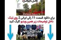 دانلود قسمت 11 یازدهم سریال رالی ایرانی 2