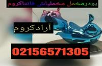 نمایندگی رسمی پودر مخمل فلوکان ترکیه 09356458299
