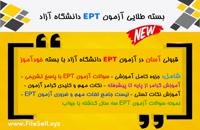 سوالات EPT – دانلود نمونه سوالات ept با پاسخ تشریحی و ترجمه