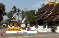 لوانگ پرابانگ لائوس بهترین شهر باستانی به انتخاب یونسکو - بوکینگ پرشیا bookingpersia