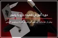آموزش کامل شعبده بازی با پاسور - 118 فایل