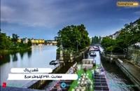شهر پراگ جمهوری چک، مکان محبوب کارگردان های سینما - بوکینگ پرشیا