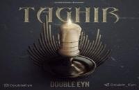 Double Eyn Taghir