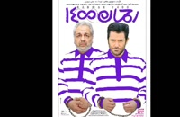 دانلود فیلم رحمان 1400 (بدون سانسور)