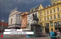 شهر زاگرب، مرکز فرهنگی، علمی و اقتصادی کشور کرواسی