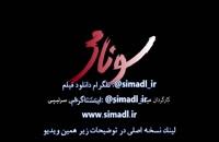 دانلود فیلم سونامی(ایرانی)(کامل)| فیلم سینمایی سونامی