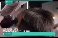 آموزش آرایشگری مردانه حرفه ای